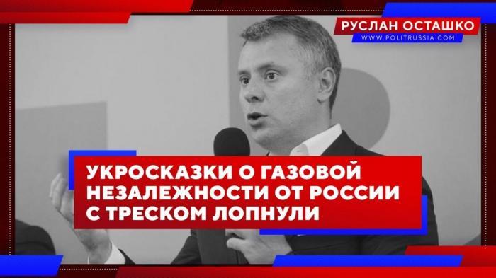 Еврейские сказки о газовой независимости Украины от России с треском лопнули