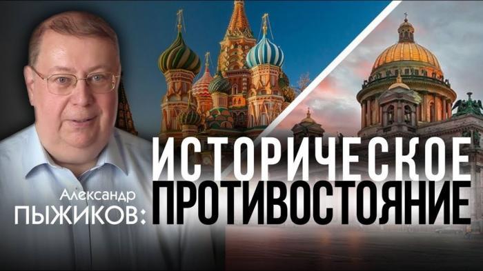 Питер – Москва. Борьба элит эпохи Российской Империи и на кого опирался Cтaлин?