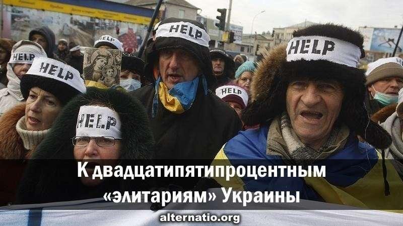 К двадцатипятипроцентным «элитариям» Украины: кто на самом деле зомбирован?