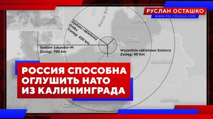 Россия способна оглушить все войска НАТО в Европе из Калининграда