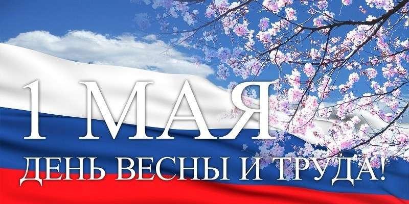 В России – Праздник Весны и Труда