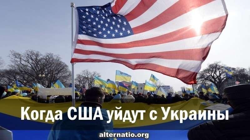 Выборы в Штатах в 2020 году или когда США уйдут с Украины?