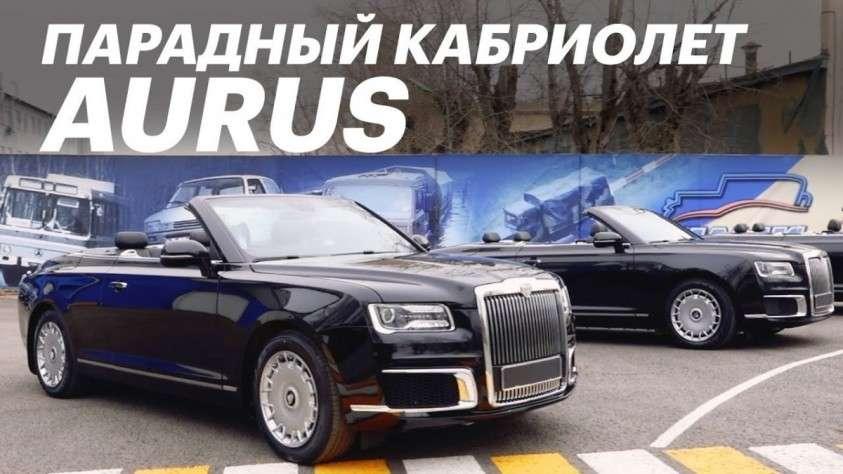 Аурус Кабрио – Эксклюзивный Тест-Драйв и Обзор парадного кабриолета