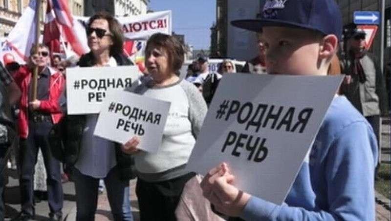 В Риге прошёл массовый митинг в защиту русских школ: «Русский язык – язык победы!»