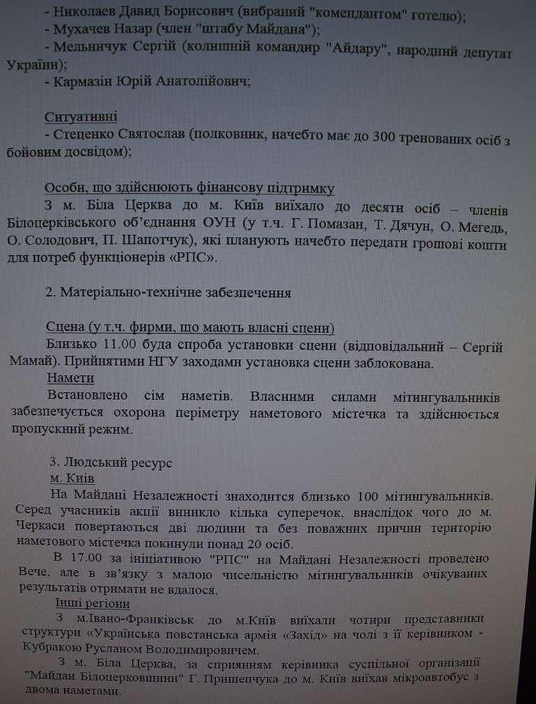 К трагедии в Одессе причастна СБУ – UkrLeaks публикует секретные документы