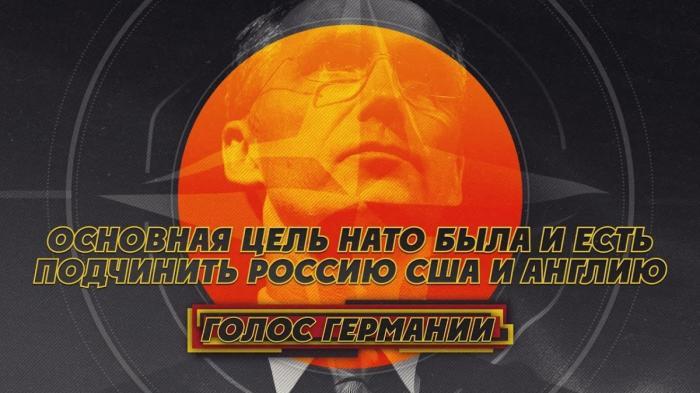 Главная цель НАТО была и есть подчинить Россию США и Англии