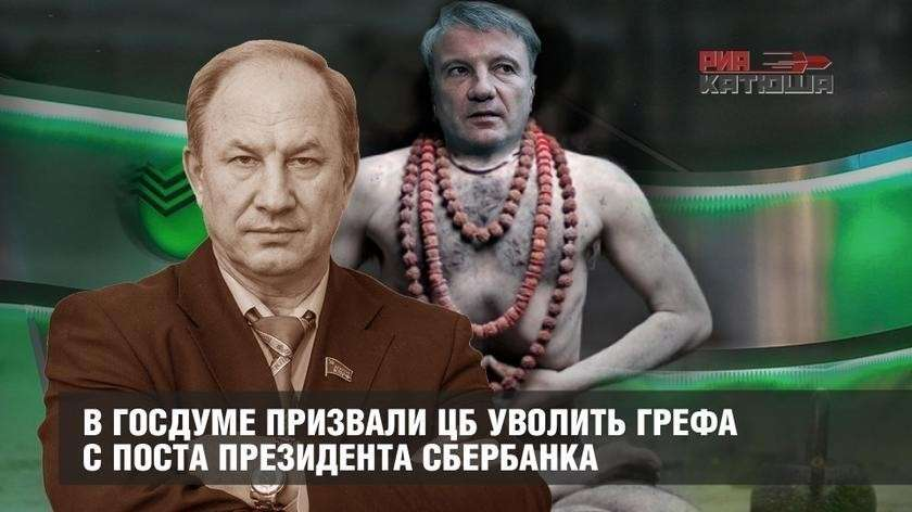 В Госдуме призвали уволить Германа Грефа с поста президента Сбербанка