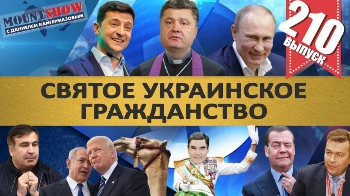 Порошенко про святое украинское гражданство и рецепт шашлыка от минздрава