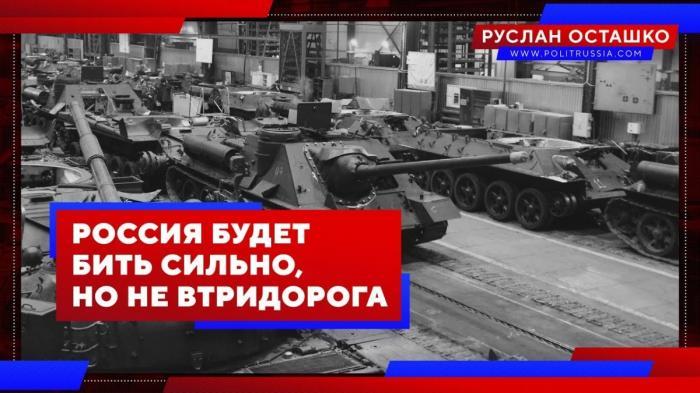Россия будет бить агрессоров сильно, но экономно