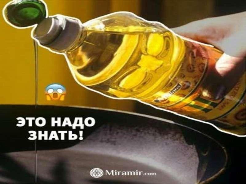 Как делают рафинированное подсолнечное масло, превращая его в подобие пластмассы. Это надо знать!