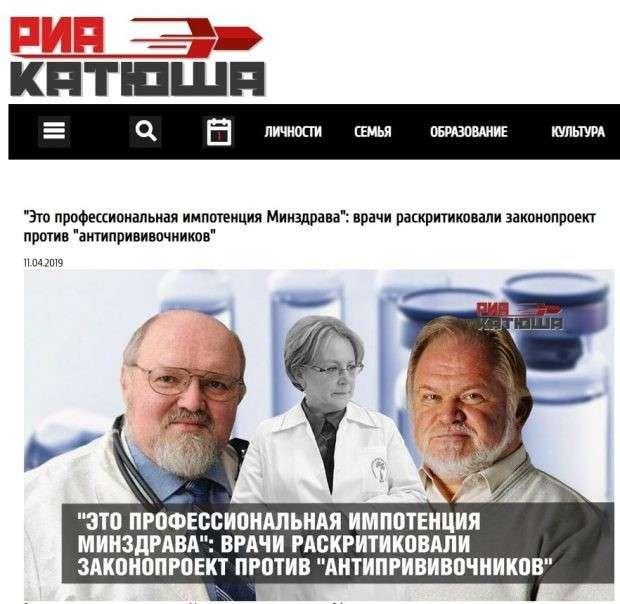 Против России идут целенаправленные биологические атаки – Валерий Филимонов