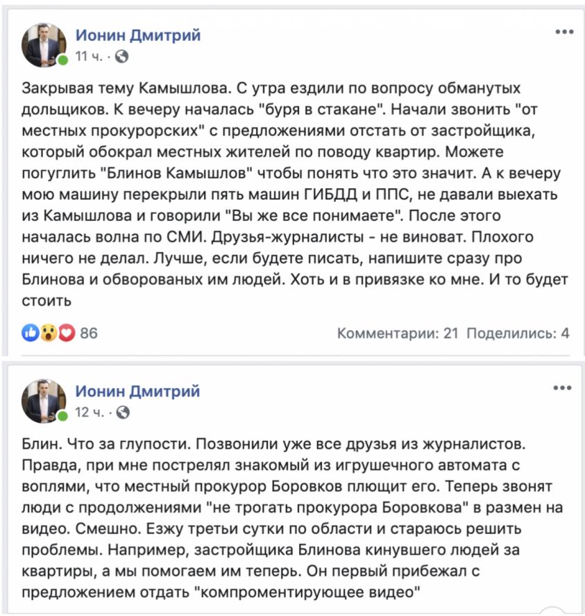 Свердловской области требуется как Дагестану десант ФСБ для чистки от коррупционеров