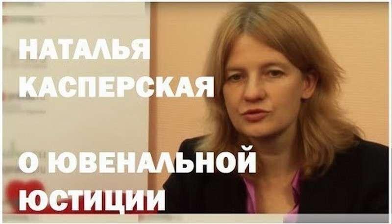 Наталья Касперская рассказала о своем отношении к ювенальной юстиции