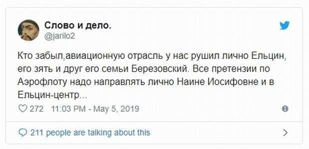 Трагедия в Шереметьево заставила вспомнить разрушение российской авиации ельцинской бандой