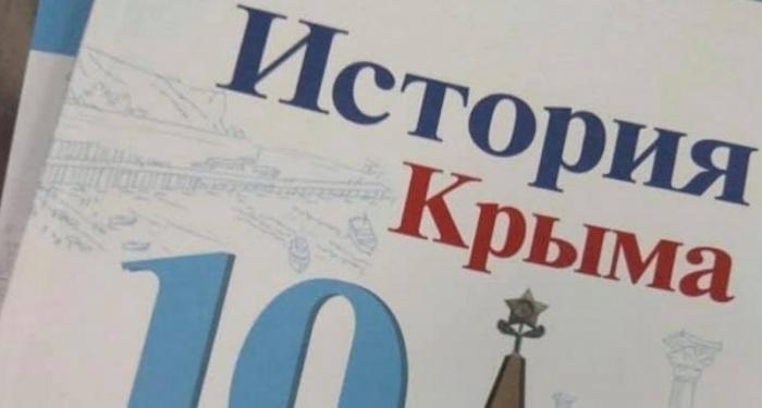 Власти Крыма уберут из учебника по истории главу о сотрудничестве крымских татар с фашистами