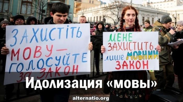 Мова на Украине. Теперь за русский язык будут карать