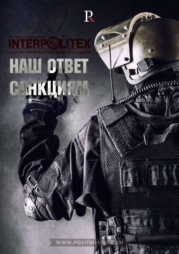 Interpolitex-2014. Выставка состоялась, несмотря на санкции