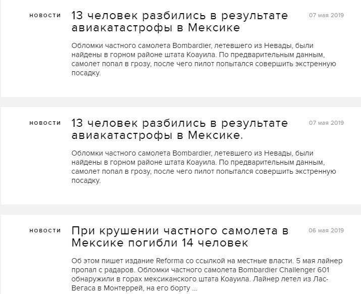 Аномалии на «Эхо Москвы» и крушение самолёта. Нет, не Суперджета