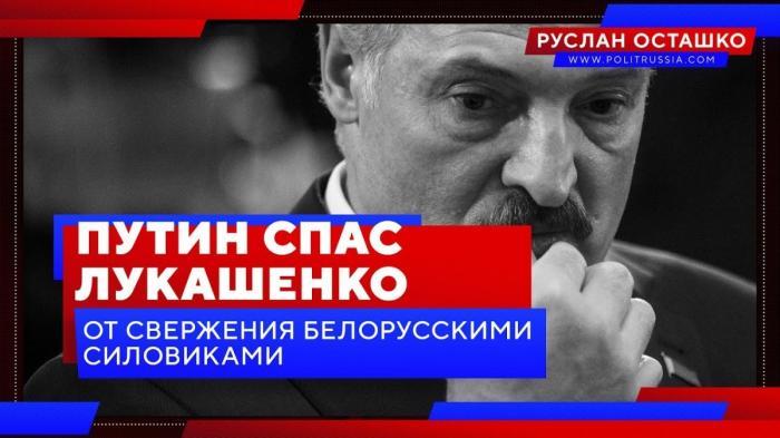 Владимир Путин спас Александра Лукашенко от свержения белорусскими силовиками?
