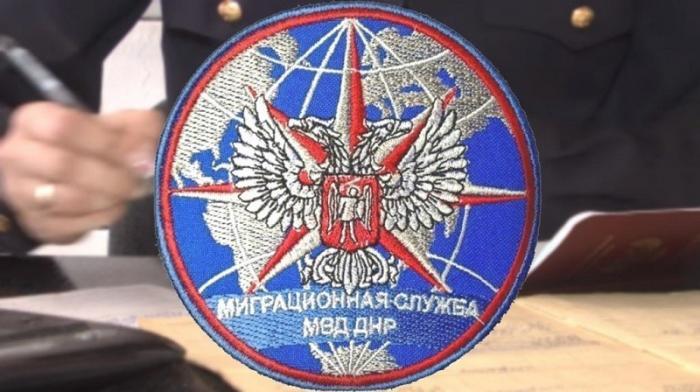В ДНР растёт количество отделений миграционной службы, получение паспортов РФ ускоряется