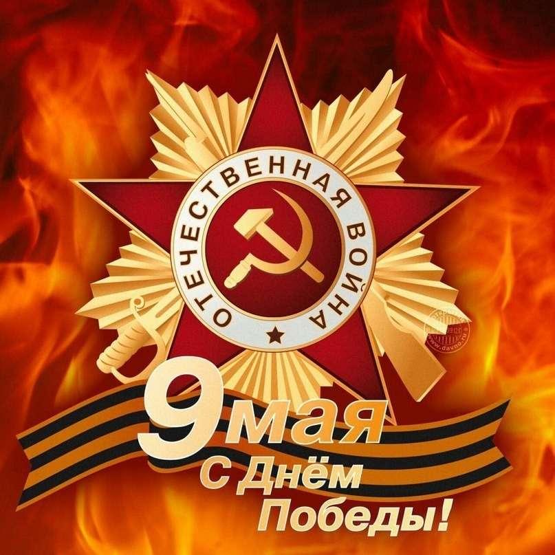 Россия отмечает День Победы!