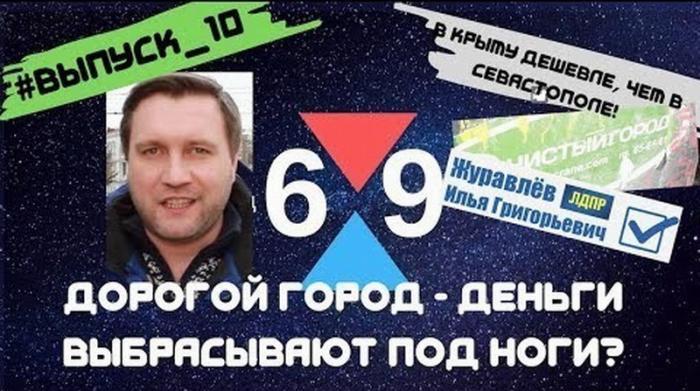 Мусорная реформа в Севастополе: сотни миллионов из бюджета – в депутатские карманы