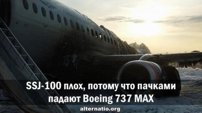 Сухой Суперджет 100 плох, потому что пачками падают Boeing 737 MAX