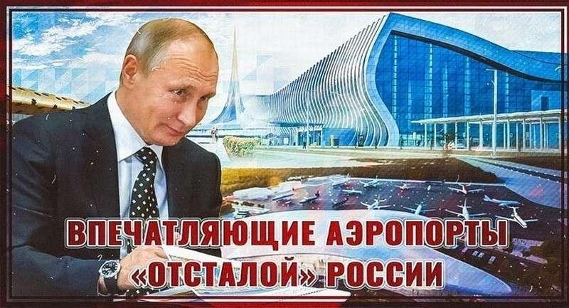 Впечатляющие аэропорты «отсталой» России построенные при президенте Владимире Путине