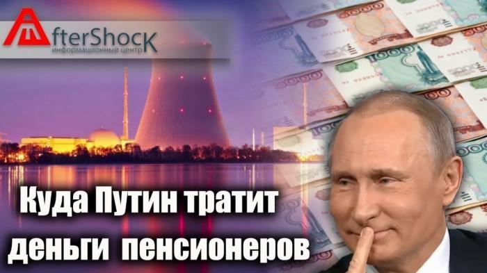 Куда Путин тратит деньги пенсионеров?