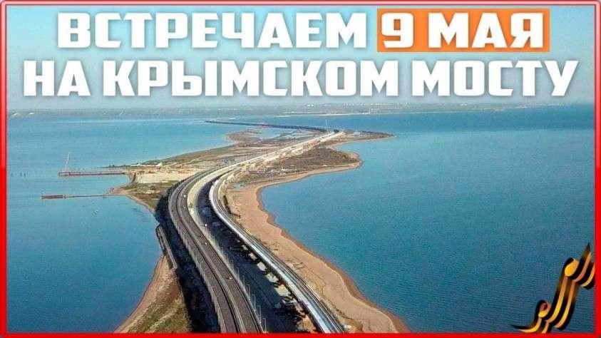 Крымский мост. Встречаем 9 мая. Керченский мост