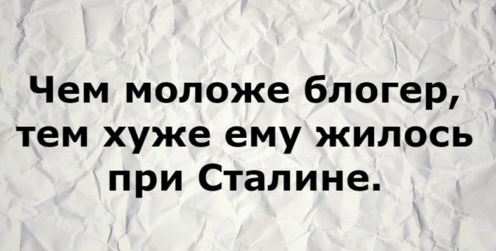 Чем моложе блогер, тем хуже ему жилось при Сталине!