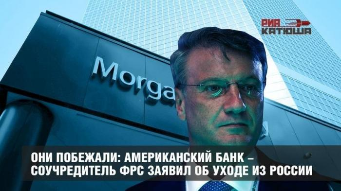 Банкстеры побежали: крупнейший банк США – соучредитель ФРС заявил об уходе из России