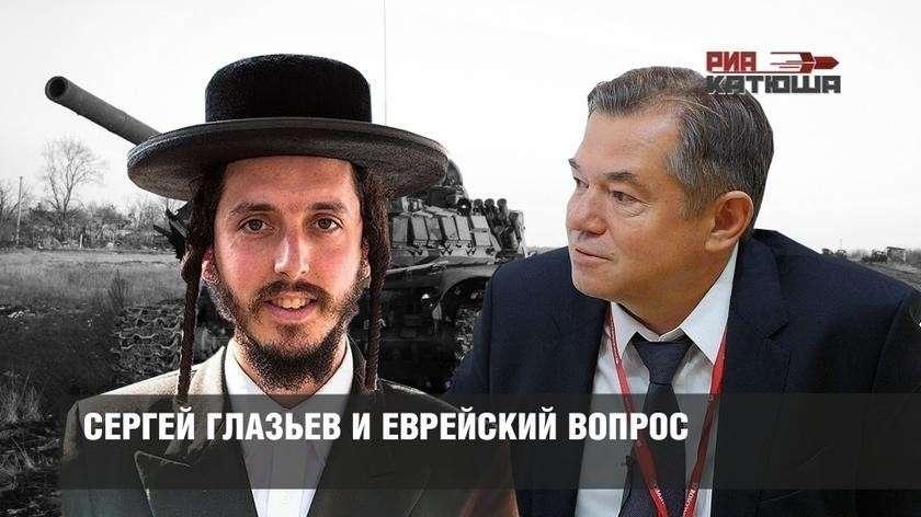 Сергей Глазьев всколыхнул российское либеральное болото еврейским вопросом