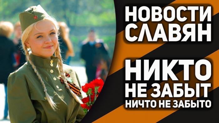 Новости Славян от 9 мая 7527 лета. Посвящается празднику Великой Победы. Мы помним славные победы