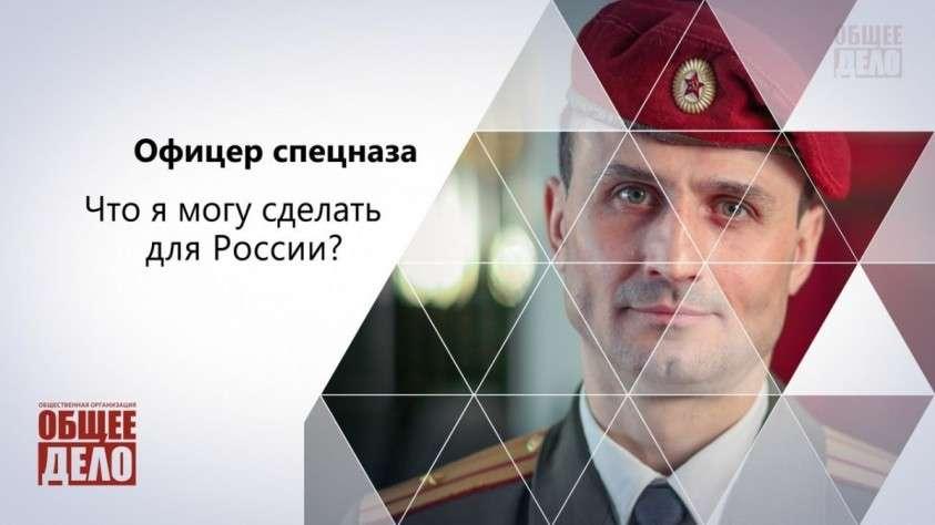 Что я могу сделать для России? Ответ офицера русского спецназа