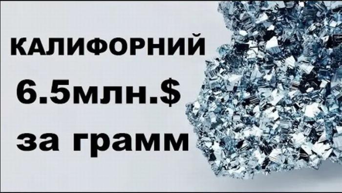Производство вРоссии калифорния – самого дорогого в мире металла ускорили в десятки раз