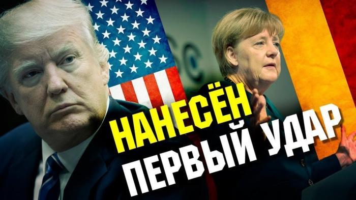 США вступают в холодную войну с Германией, нанесён первый удар