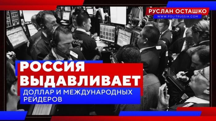 Россия выдавливает американский доллар и международных рейдеров – паразитов