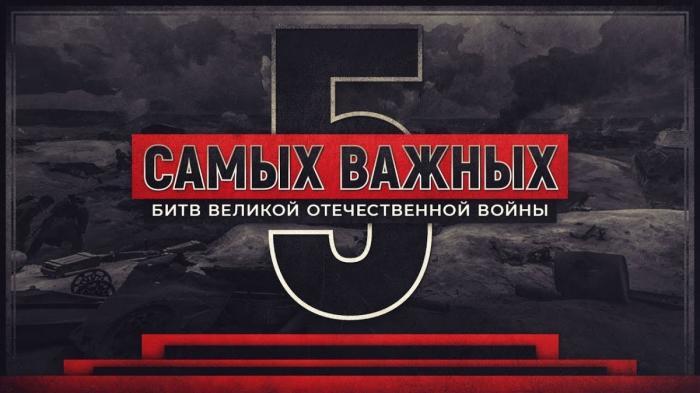 5 самых важных битв Великой Отечественной войны. Краткий обзор