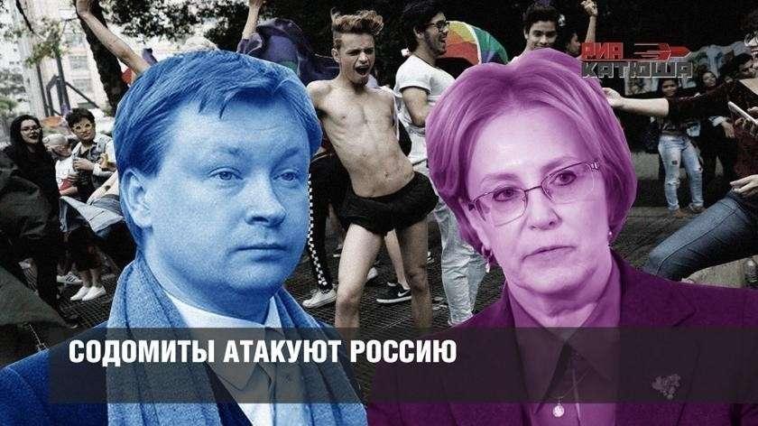 Извращенцы педерасты под знаменем ЕСПЧ пошли в атаку на Русь