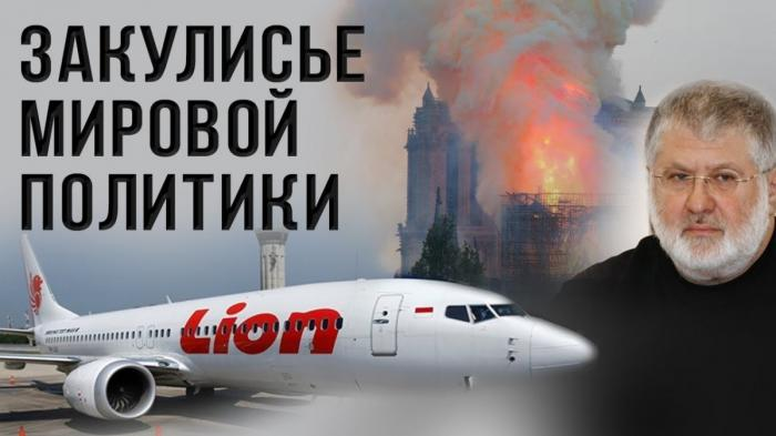 Нотр-Дам, Boeing 737 MAX, Выборы на Украине. Скрытые шифры событий прошедшего месяца