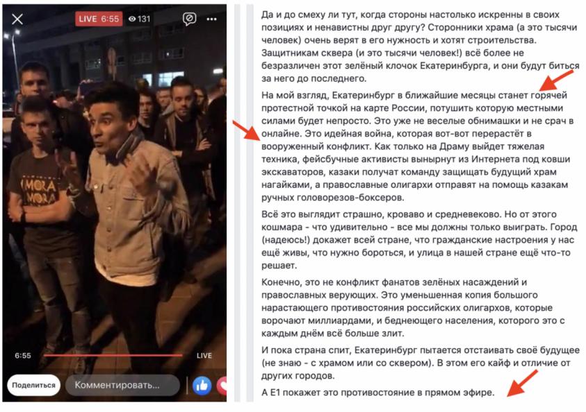 Майдан в Екатеринбурге. ЦРУ воспользовались РПЦ для организации протеста