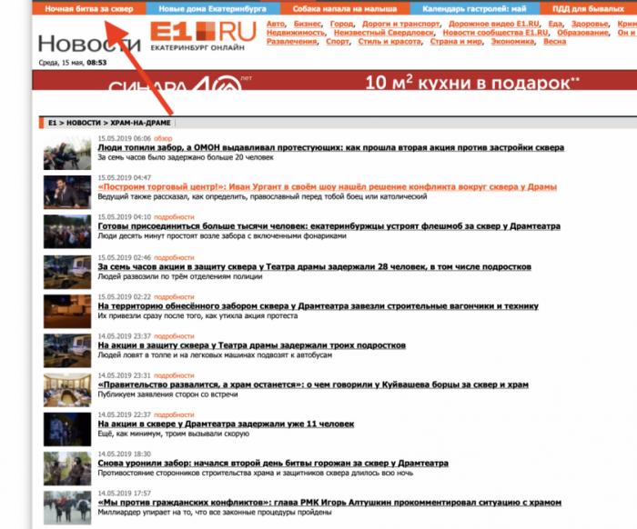 Медиахолдинг Hearst Shkulev Media (США) – информационный спонсор Майдана в Екатеринбурге