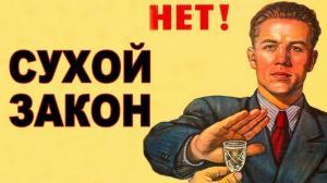 Геннадий Онищенко не договаривает: России нужны не вытрезвители, а сухой закон!