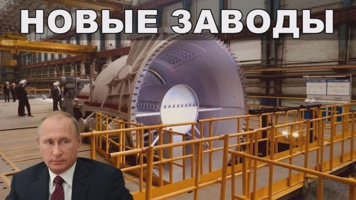 Импортозамещение. Новые заводы России. Апрель 2019