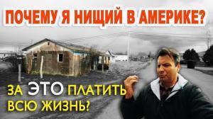 История моей бедности в США – за 20 лет жизни американская мечта не сбылась