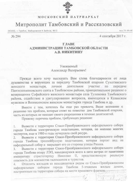 Протесты в Екатеринбурге – только вершина айсберга: церковный беспредел в Тамбове и других городах