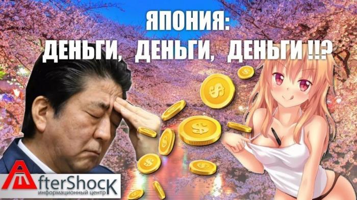 Проклятье японских компаний. Японские финансы поют романсы