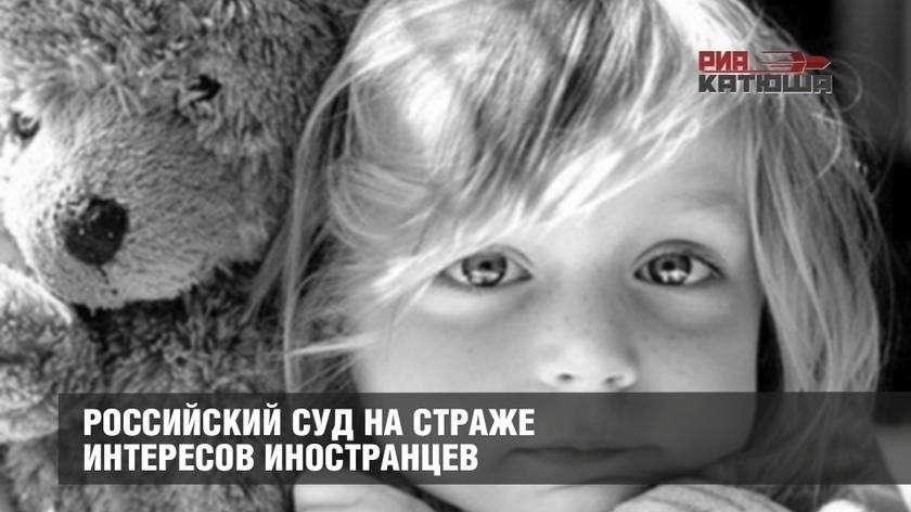 В Петербурге суд обязал россиянку отдать трехлетнюю дочь датчанину