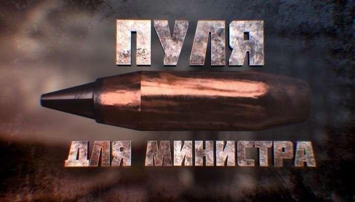 Пуля для министра Дагестан Адильгерея Магомедтагирова. Специальный репортаж